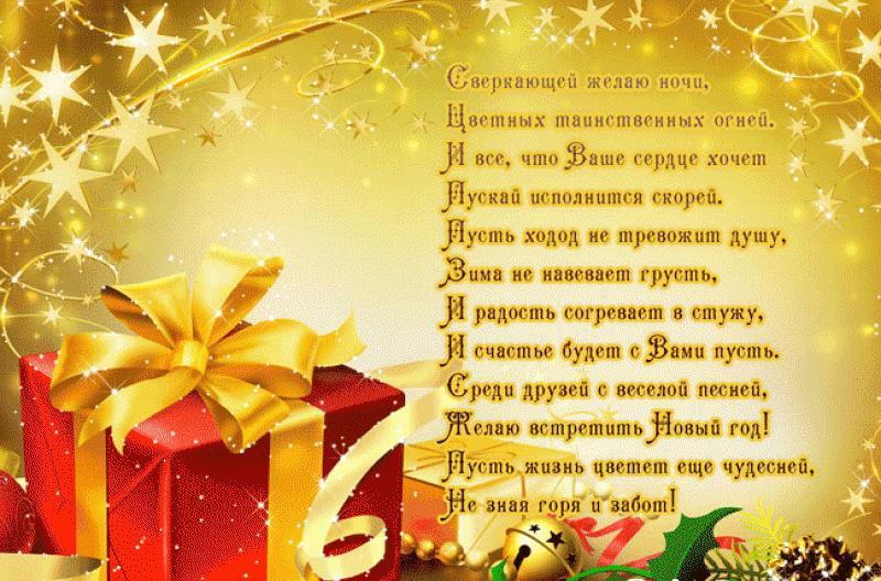 Тексты поздравлении для нового года